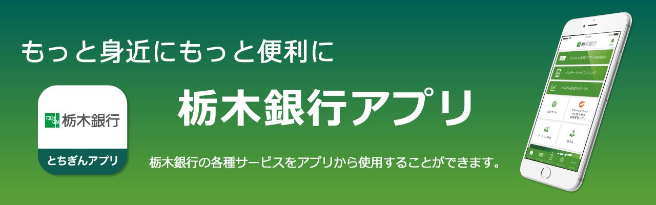 栃木 銀行 お盆 休み