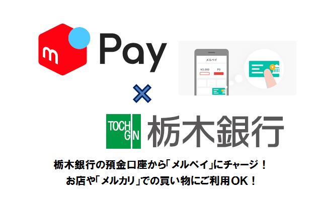 お盆 栃木 休み 銀行