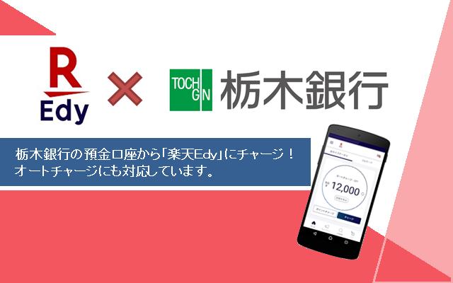 年末 atm 年始 銀行 栃木