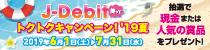 J-Debit 使ってトクトクキャンペーン! '19夏