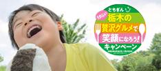 とちぎんうれしい栃木の贅沢グルメで笑顔になろう!キャンペーン