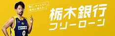 栃木銀行フリーローン