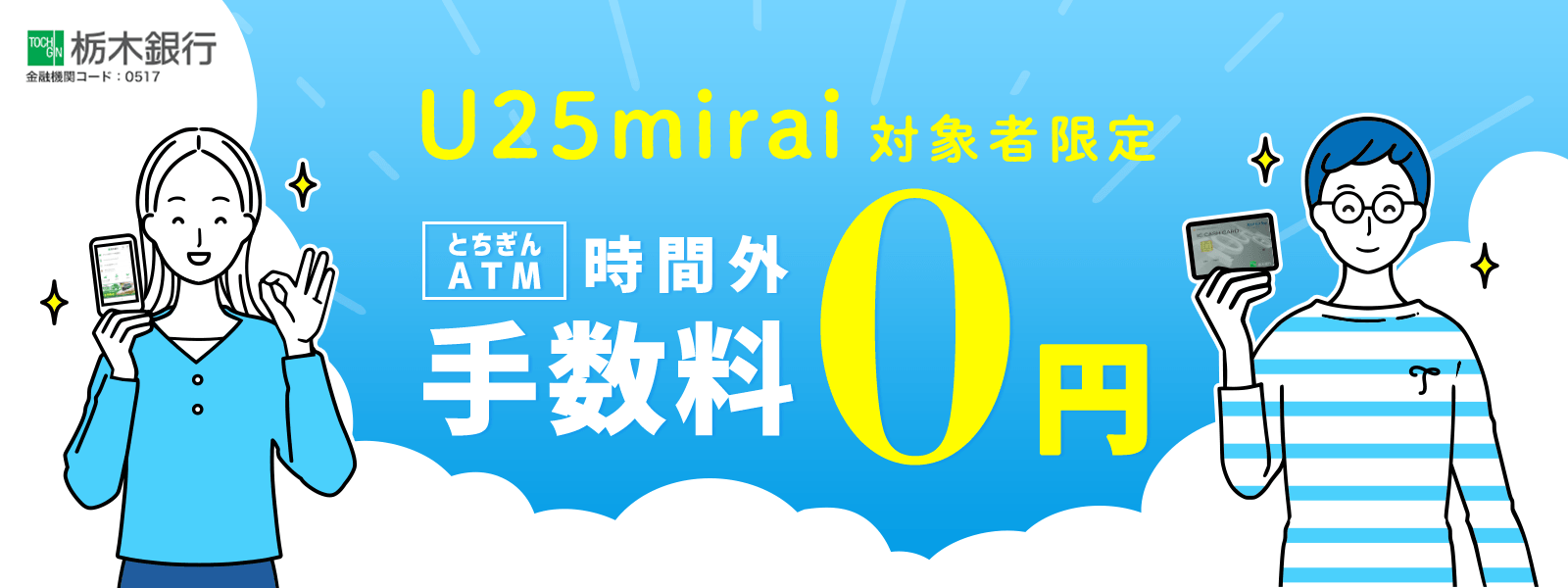 U25mirai