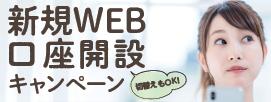 新規WEB口座開設キャンペーン