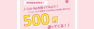 J-Coin Payを使ってみようキャンペーン!