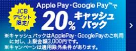 JCBデビットApple_Pay・Google_Payで20%キャッシュバックキャンペーン