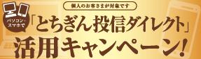 「とちぎん投信ダイレクト」活用キャンペーン