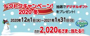 J-Debit 使ってトクトクキャンペーン!'20冬