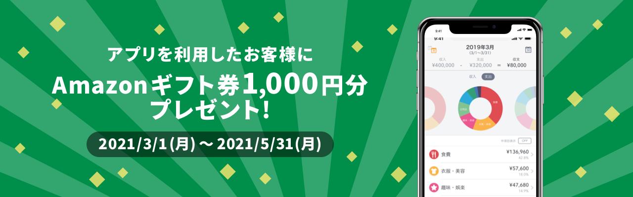 自動家計簿アプリ「マネーフォワード for 栃木銀行」