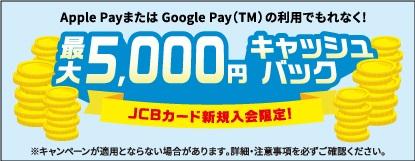【JCBカード新規入会限定】簡単!スマホ決済!20%キャッシュバックキャンペーン